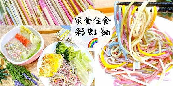 彩虹麵_210207_0