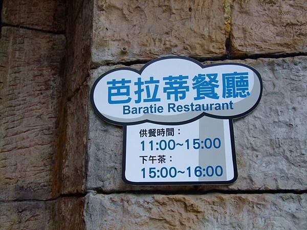 海上餐廳-芭拉蒂