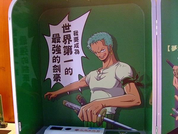 我要成為世界第一的最強的劍豪