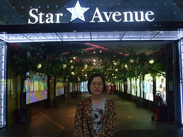 star avenue