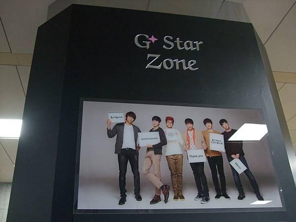 G+star zone