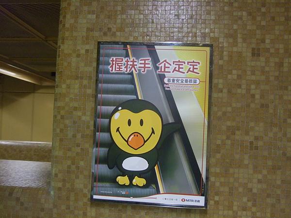 地鐵手扶梯警語