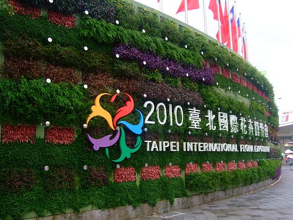 2010台北國際花卉博覽會