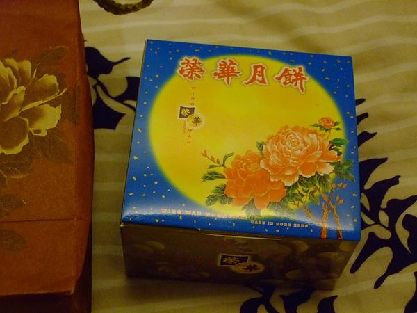 榮華月餅一顆 HK46