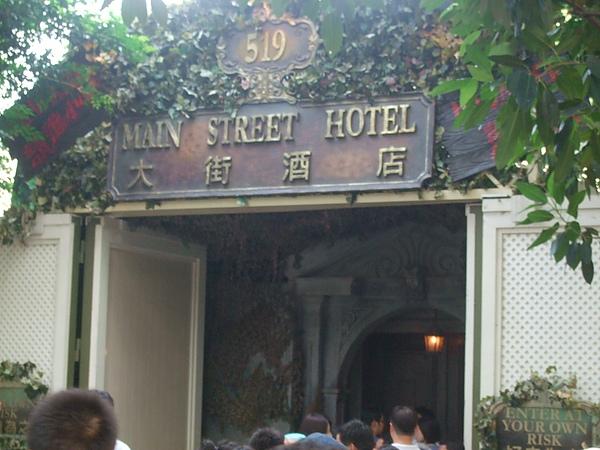鬼屋-大街酒店