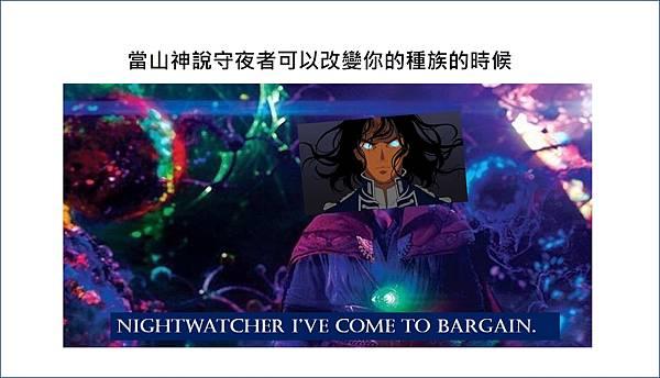 Nightwatcher bargain (TW).jpg