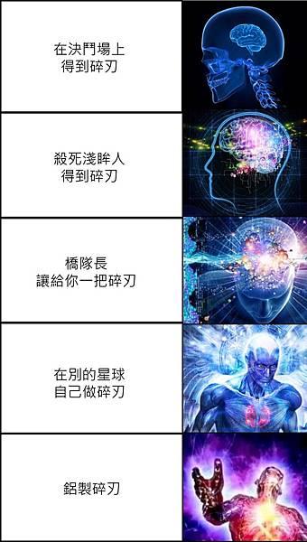 Shardblade meme.jpg