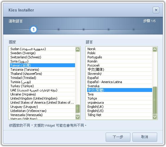 03.kies 1.5.版 選取語言.jpg