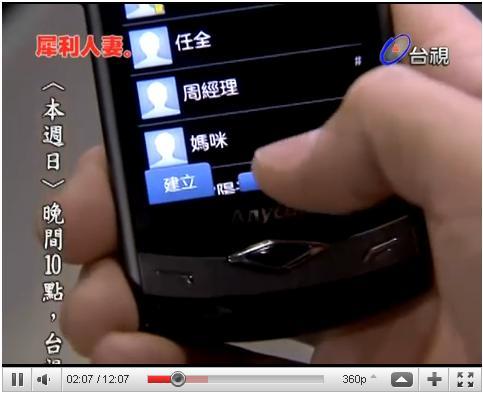 samsung手機在犀利人妻中s8530藍天蔚-1.JPG