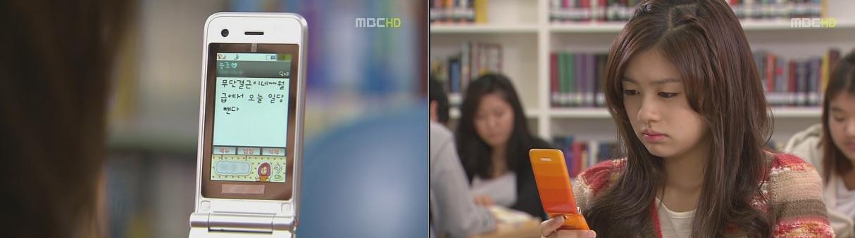 韓劇 惡作劇之吻 手機 S5520.jpg