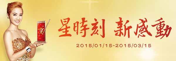 2015新春GALAXY Note4,GALAXY Note3蔡依林免費送好禮