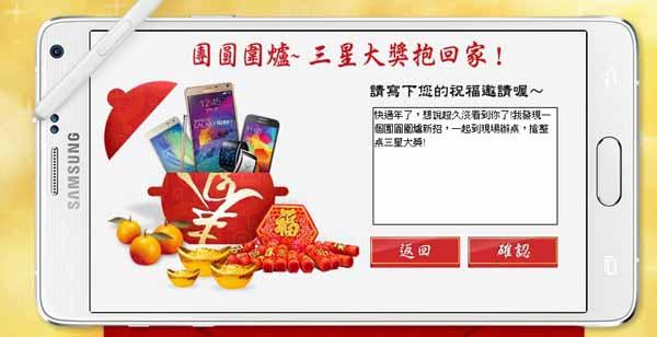 2015新春GALAXY Note4,GALAXY Note3蔡依林免費送好禮4