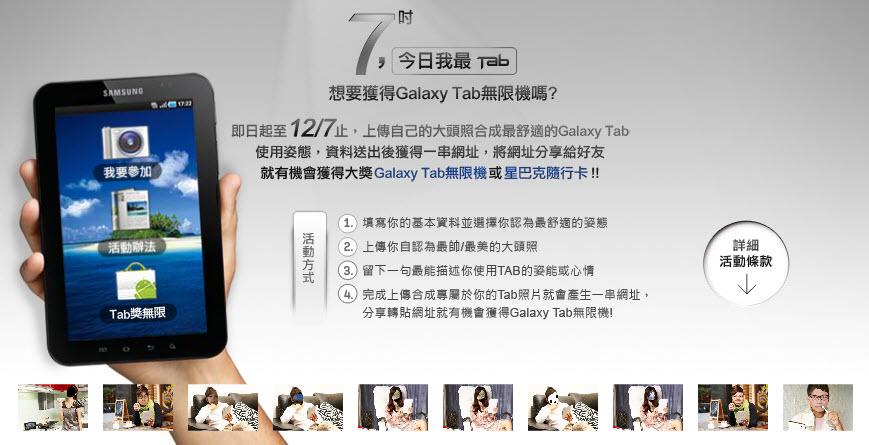 GALAXY TAB 活動.jpg