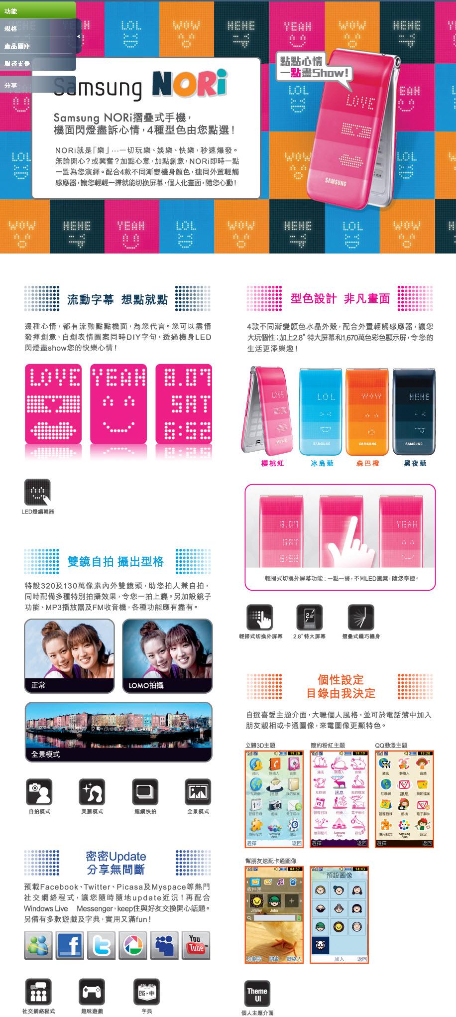 想找摺機,宜家多一個選擇--Samsung NORi S5520 all.jpg