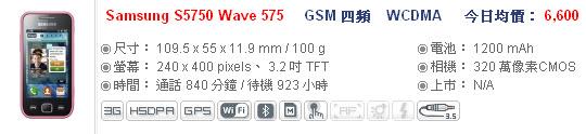 wave575 報價2011.jpg