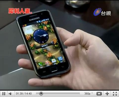 samsung手機在犀利人妻中i9000溫瑞凡-1.JPG