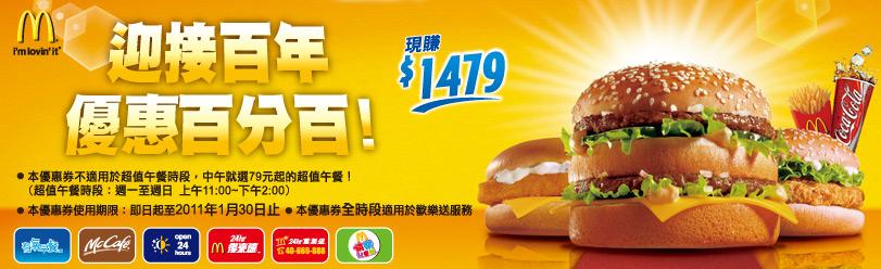 麥當勞優惠卷2011超值好康列印.jpg