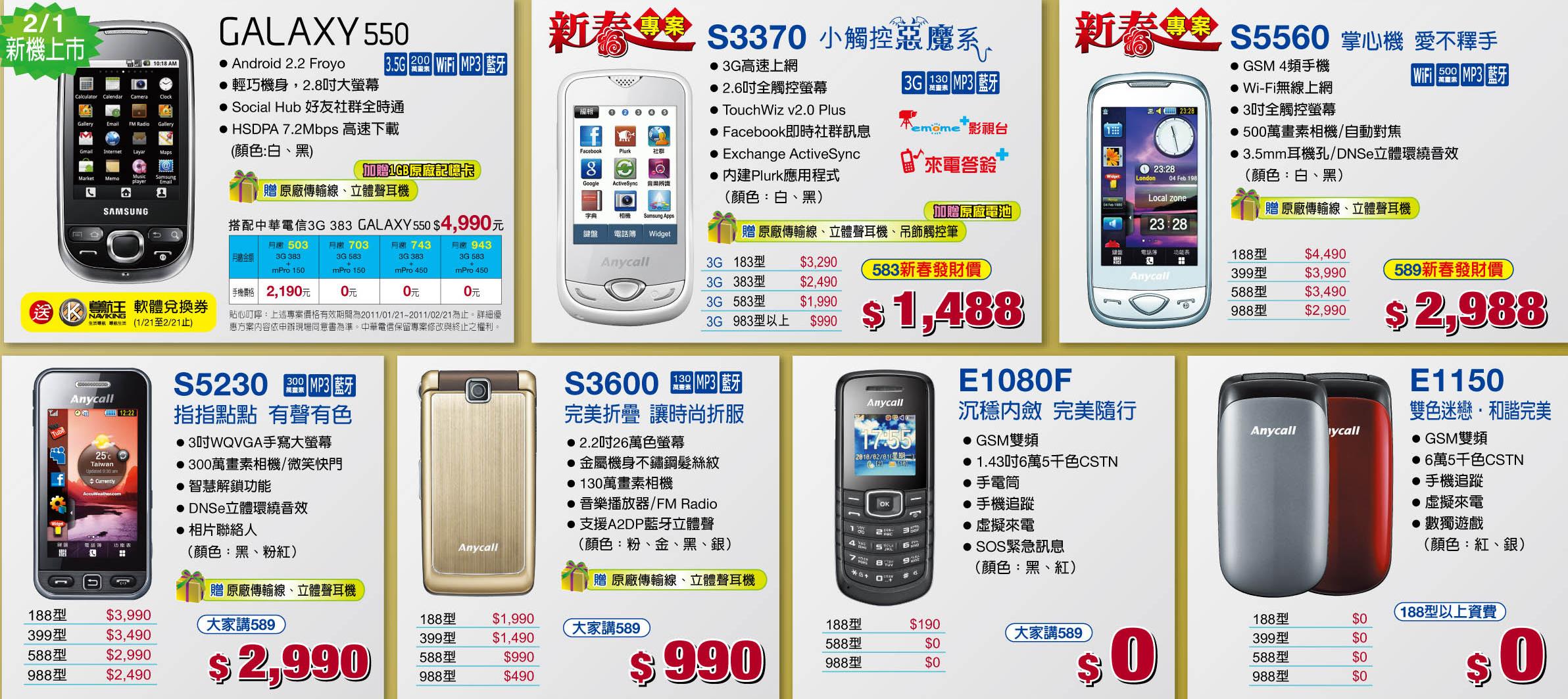 中華1月3-4週 OTHER.jpg