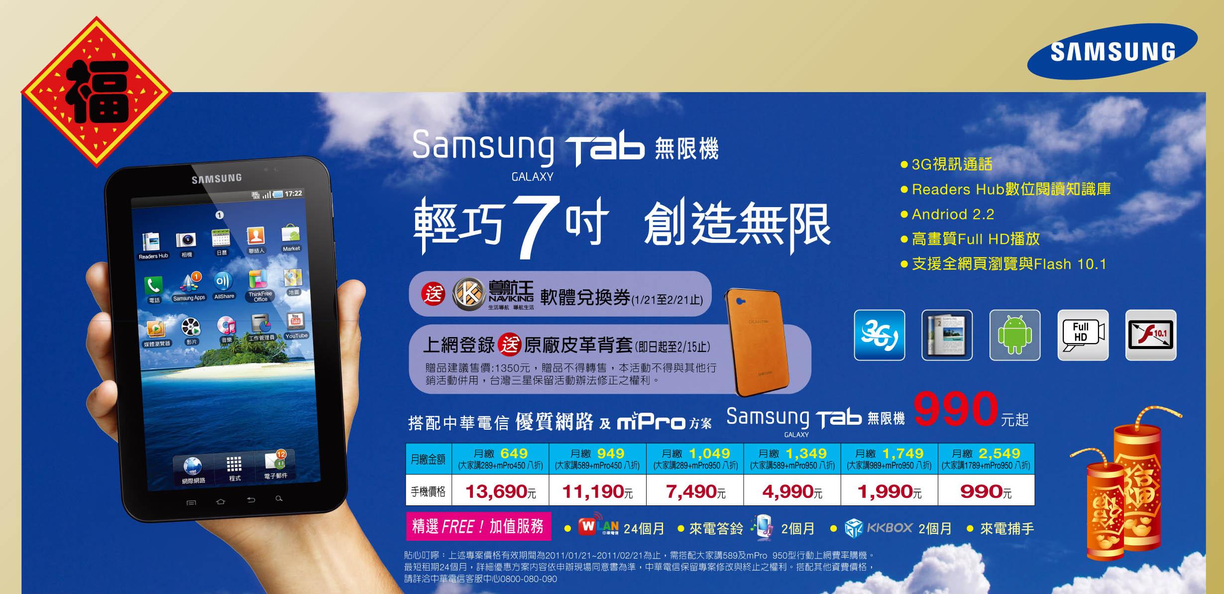 中華1月3-4週 GALAXY TAB.jpg