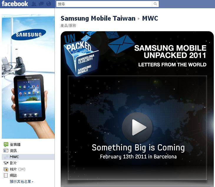 Samsung facebooK mwc.jpg