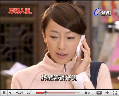 samsung手機在犀利人妻中謝安真-2.JPG
