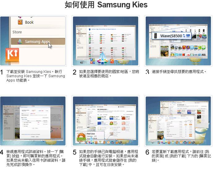 Samsung Kies已經升級為2.0版2.jpg