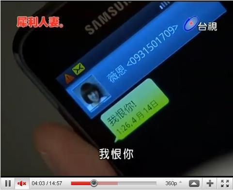 samsung手機在犀利人妻中溫瑞凡-6.JPG