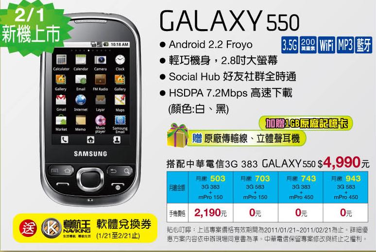 中華1月3-4週 GALAXY 550.jpg