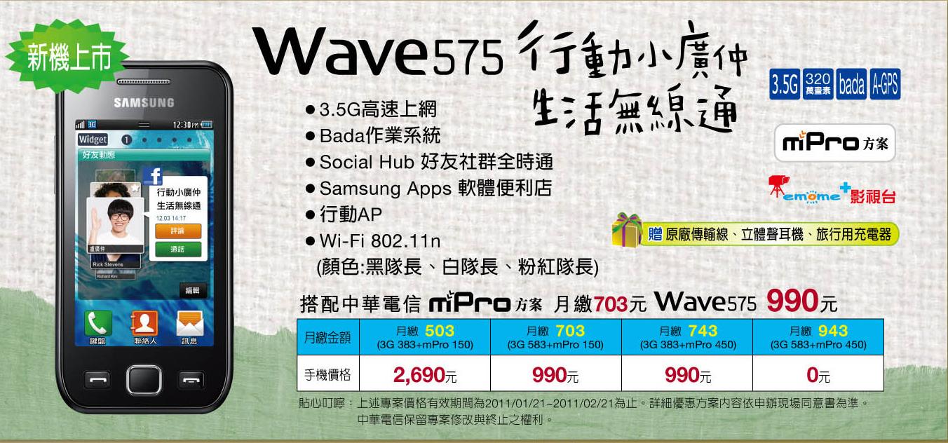 中華1月3-4週 WAVE575.jpg