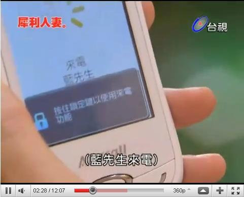 samsung手機在犀利人妻中s3370謝安真-1.JPG