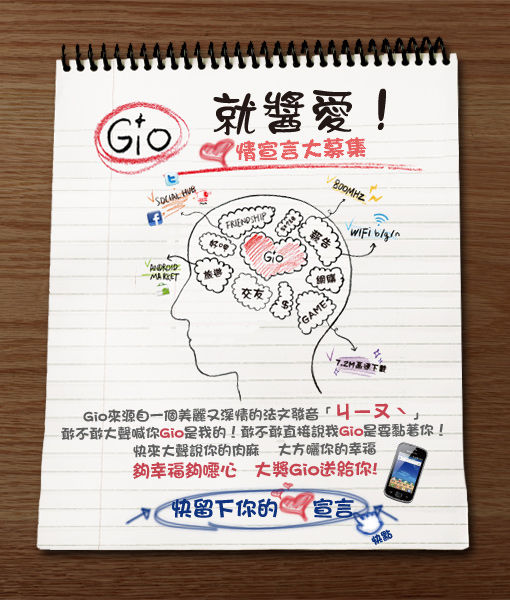 Samsung Mobile TaiwanGio 就醬愛!愛情宣言.jpg