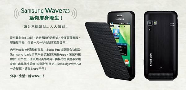 wave723 香港區文宣.jpg