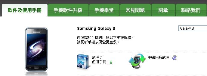 SAMSUNG Galaxy Tab 手機驅動程式KIES