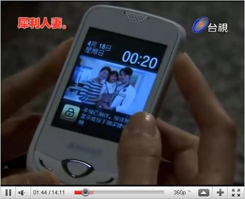 samsung手機在犀利人妻中謝安真-3.JPG