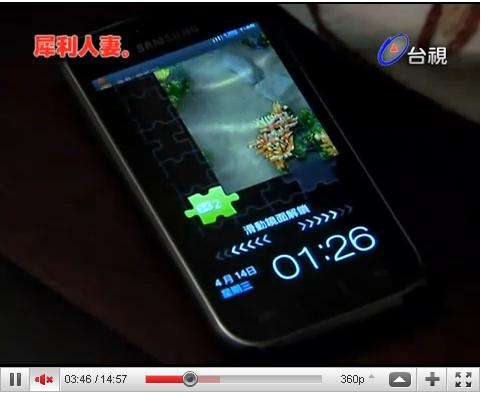 samsung手機在犀利人妻中溫瑞凡-5.JPG