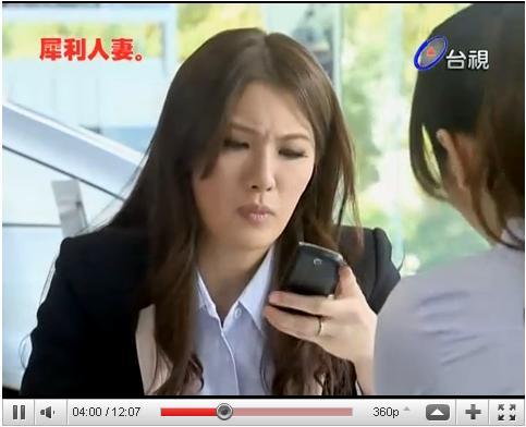 samsung手機在犀利人妻中溫瑞萱-1.JPG