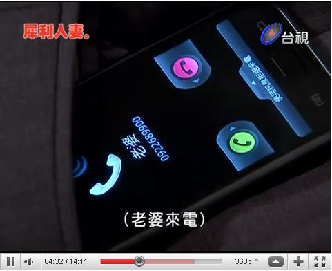 samsung手機在犀利人妻中溫瑞凡-7.JPG