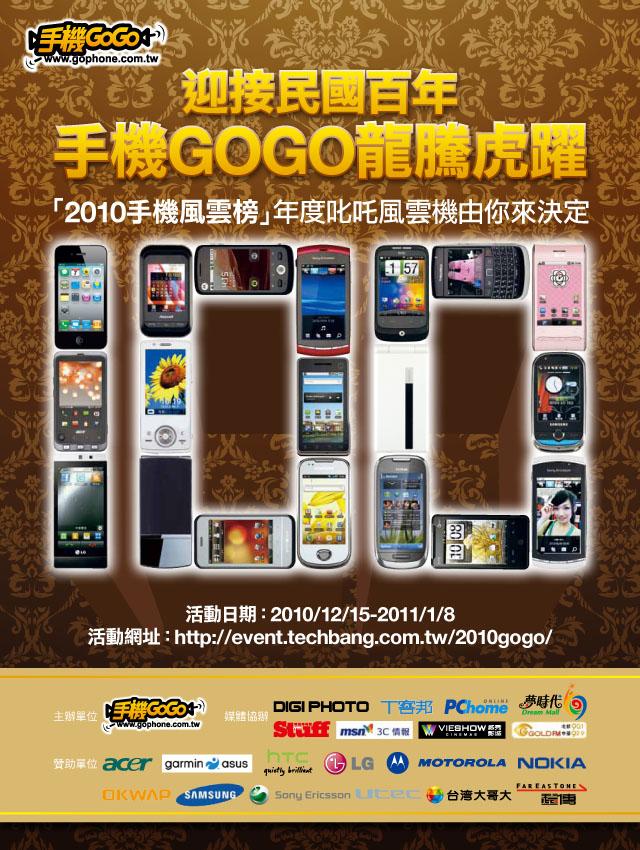 2010手機GOGO票選,22隻手機送給你.jpg