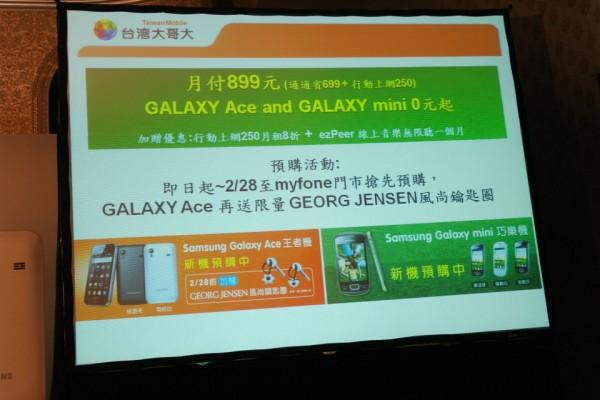 三星GALAXY Ace S5830王者機、mini S5570巧樂機 上市發表會