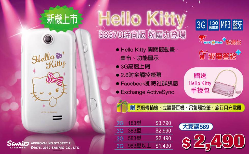中華1月3-4週 S3370.jpg