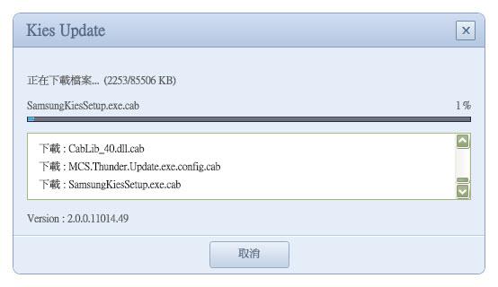 12.kies 1.5.版下載更新.jpg