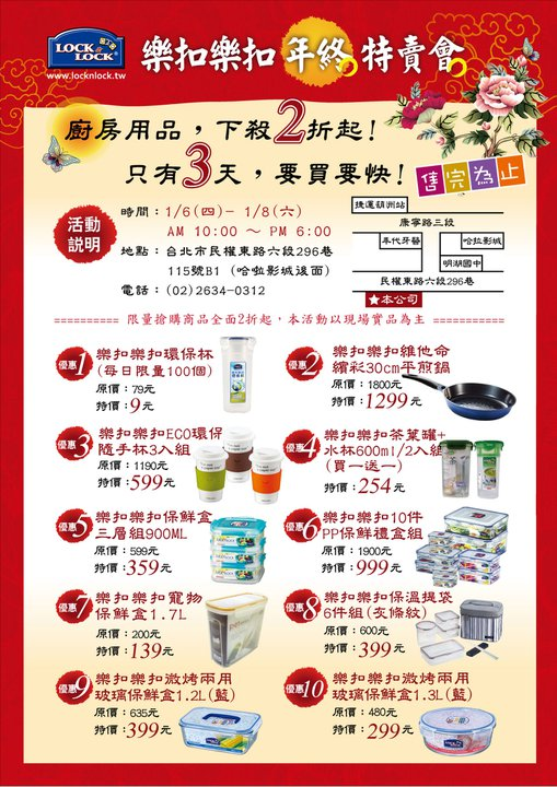 樂扣樂扣將於2011年1月6日~8日於總公司舉辦特賣會.jpg