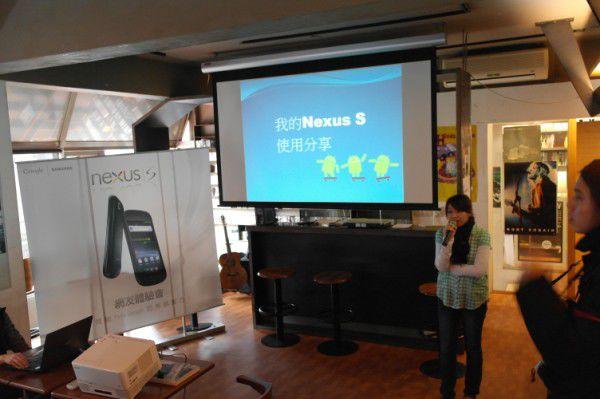 samsung google Nexus S體驗會照片4.jpg