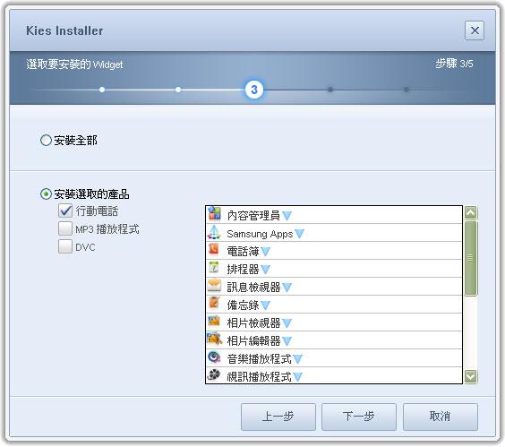 04.kies 1.5.版 選取產品.jpg
