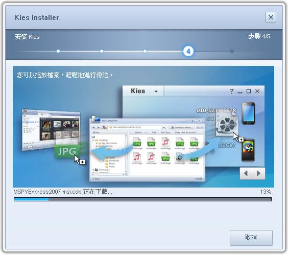 KIES是SAMSUNG Galaxy Tab 無限機 手機驅動程式3.jpg