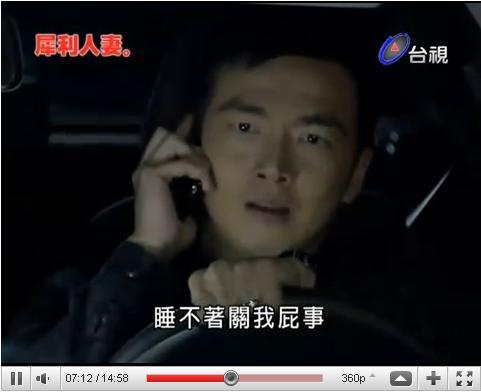 samsung手機在犀利人妻中郝康德-2.JPG