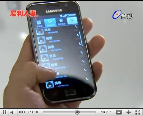 samsung手機在犀利人妻中溫瑞凡-2.JPG