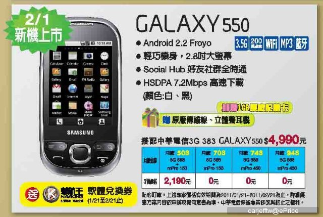 Galaxy 550 新機上市(中華方案).jpg