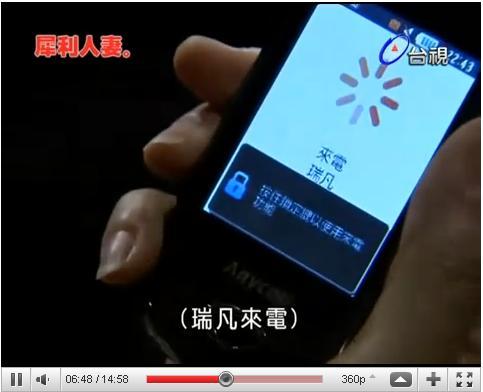 samsung手機在犀利人妻中郝康德-1.JPG