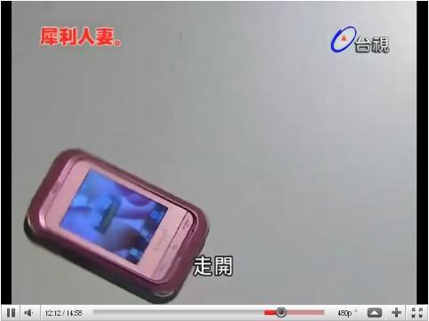 samsung手機在犀利人妻中黎薇恩-2.JPG